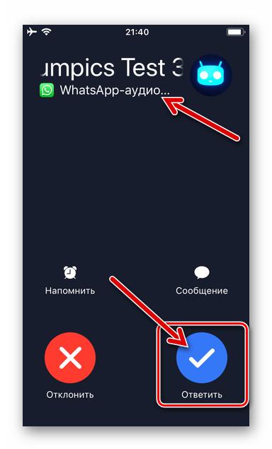 WhatsApp для iOS прием голосового звонка через мессенджер