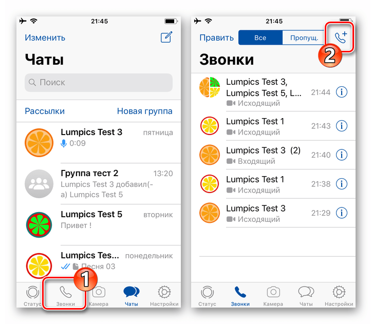 WhatsApp для iOS раздел Звонки в программе, кнопка Новый вызов