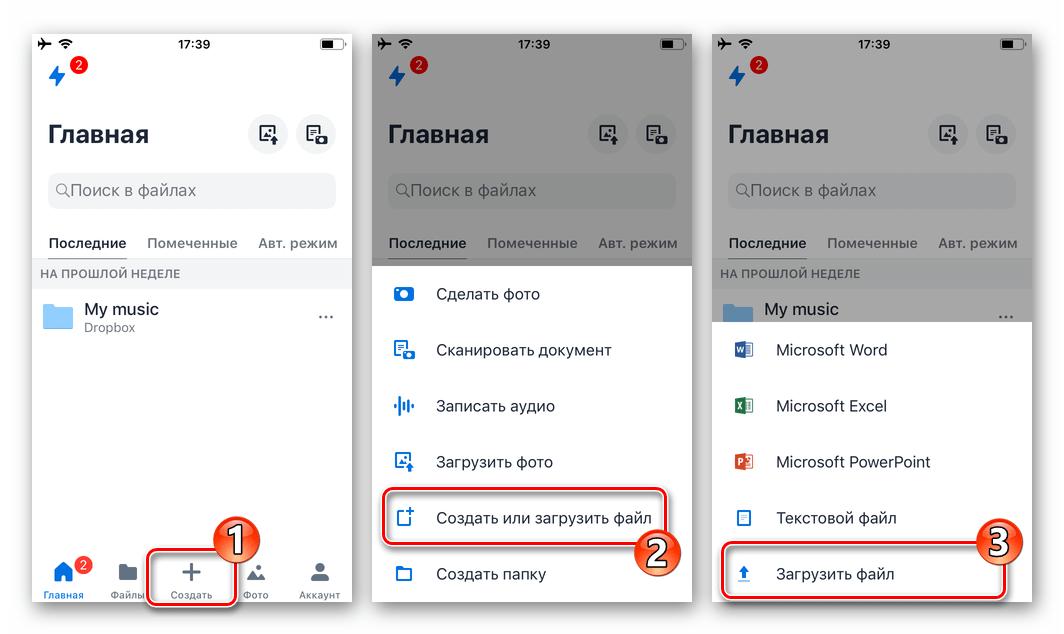WhatsApp для iOS выгрузка аудиофайлов в Dropbox для их передачи через мессенджер