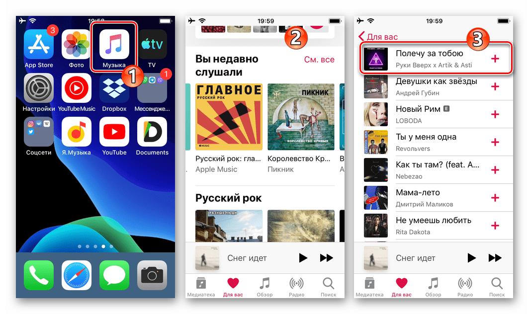 WhatsApp для iOS запуск Apple Music, переход к отправляемому через мессенджер треку