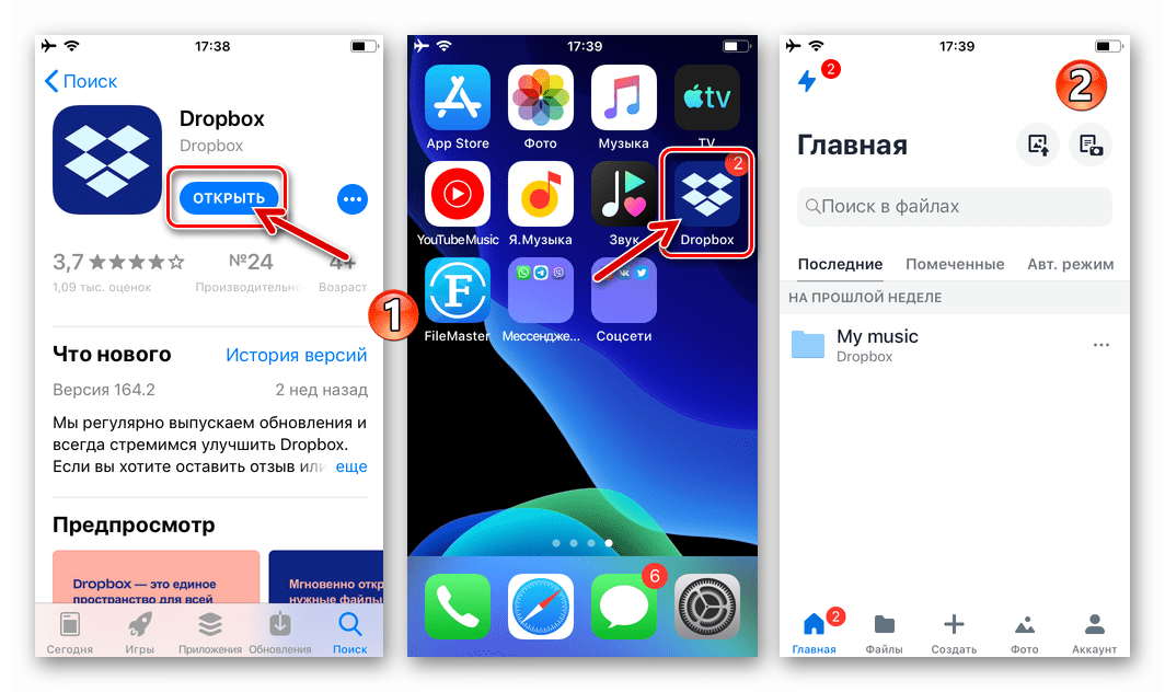 WhatsApp для iOS запуск программы Dropbox, авторизация в облачном сервисе