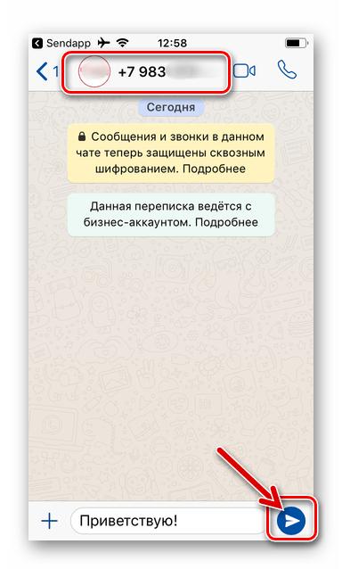 Отправка сообщений в WhatsApp отсутствующему в адресной книге контакту