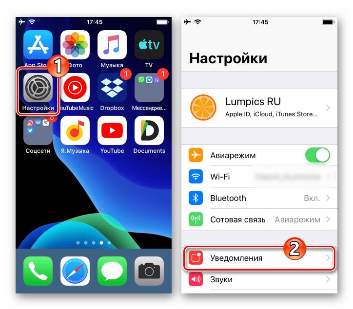 WhatsApp для iPhone Настройки iOS - Уведомления