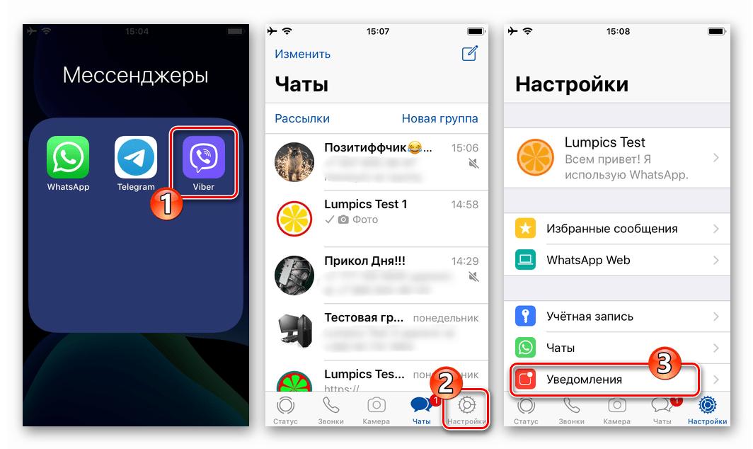 WhatsApp для iPhone - Настройки мессенджера - раздел Уведомления