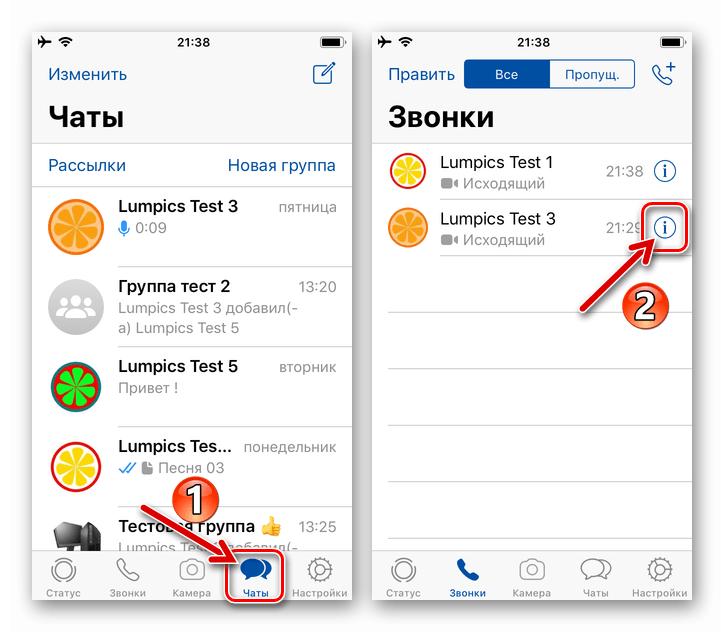 WhatsApp для iPhone открытие Журнала звонков в мессенджере, переход к карточке контакта