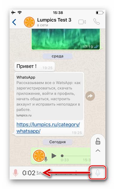 WhatsApp для iPhone - отмена записи и отправки голосового сообщения в процессе его создания