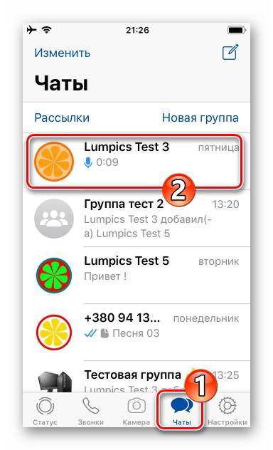 WhatsApp для iPhone переход в существующий чат мессенджера