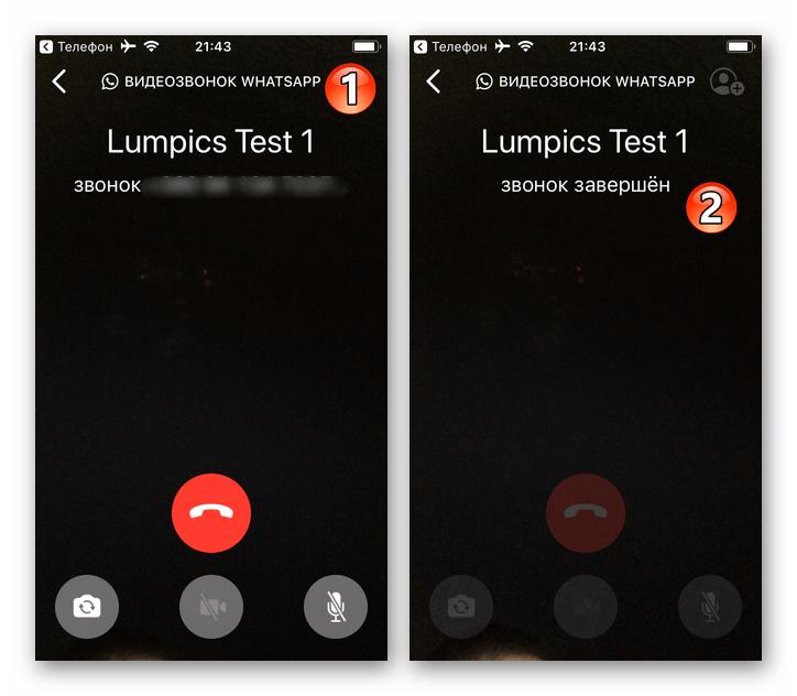 WhatsApp для iPhone сеанс видеосвязи через мессенджер, инициированной из адресной книге iOS