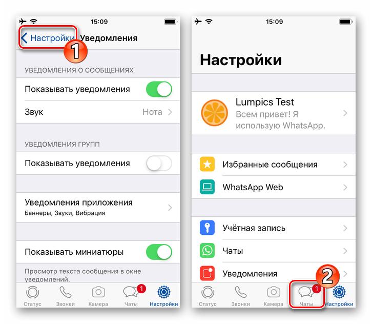 WhatsApp для iPhone - сохранение изменений, внесенных в параметры увеодомлений для групповых чатов