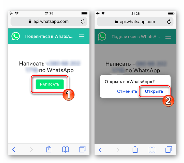 WhatsApp для iPhone создание чата в мессенджере без внесения данных собеседника в Контакты