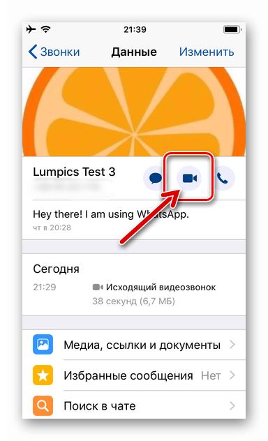 WhatsApp для iPhone видеовызов участника мессенджера с экрана просмотра сведений о нем