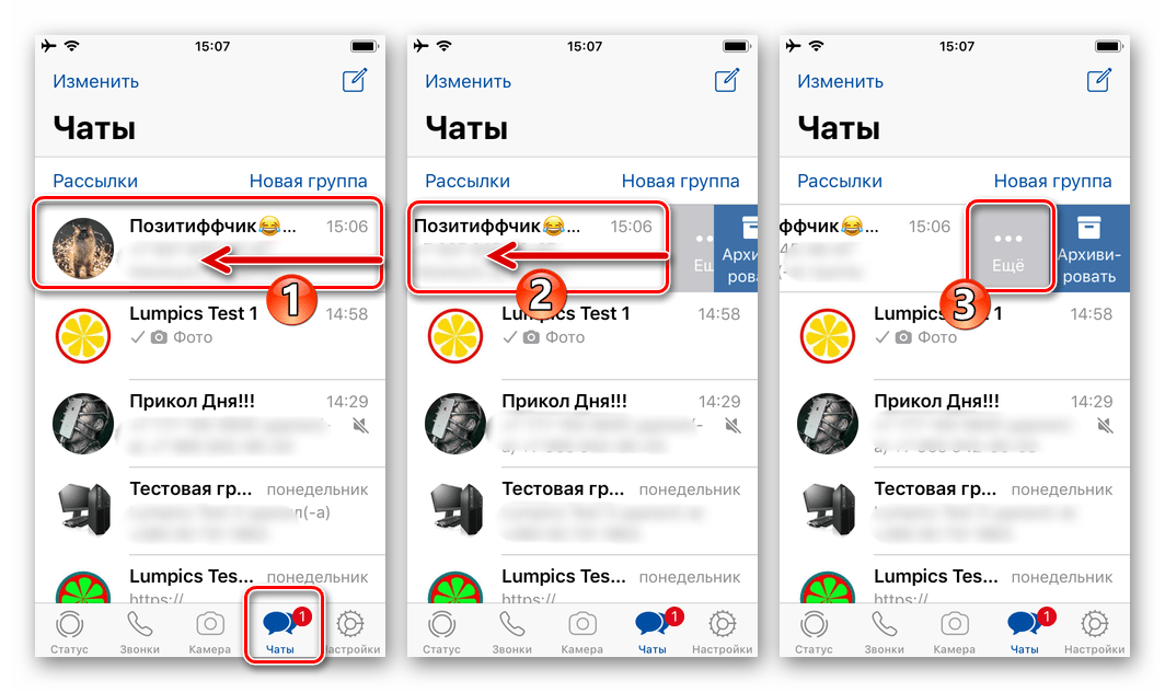 WhatsApp для iPhone - вкладка Чаты мессенджера - сдвиг заголовка группы для вызова кнопок-опций