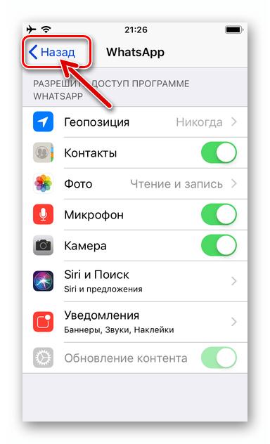 WhatsApp для iPhone Выход из Настроек iOS после выдачи разрешений мессенджеру