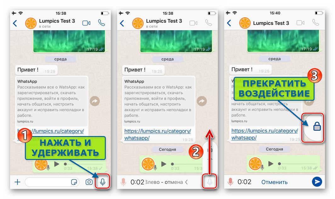 WhatsApp для iPhone - запись голосового сообщения без необходимости удерживать кнопку Микрофон