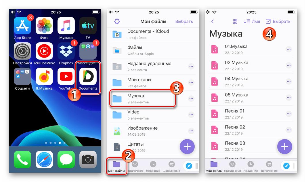 WhatsApp для iPhone запуск файлового менеджера для iOS, переход в папку с отправляемой через мессенджер музыкой