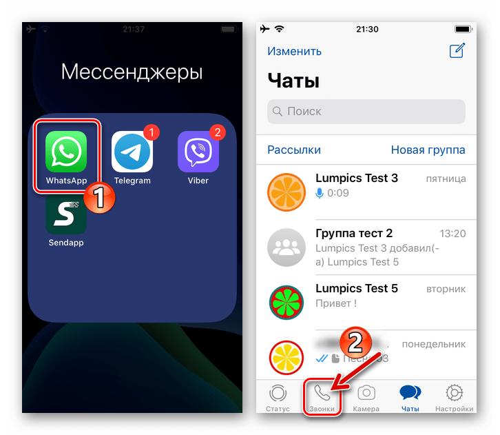 WhatsApp для iPhone запуск программы мессенджера, переход в раздел Звонки для видеовызова