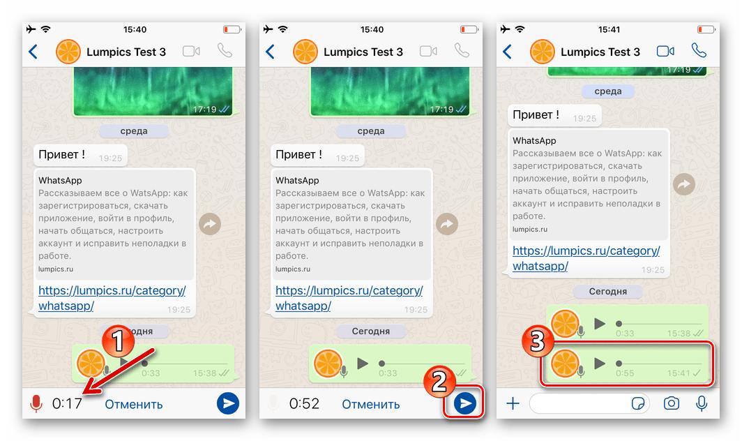 WhatsApp для iPhone - завершение создания голосового сообщения и его отправка через мессенджер