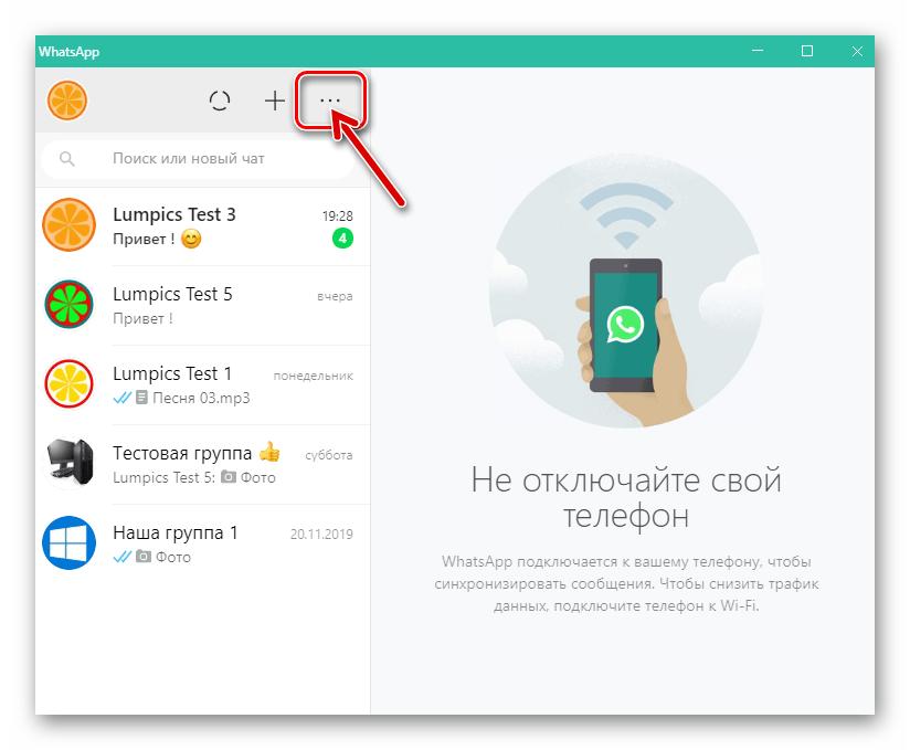WhatsApp для ПК - запуск мессенджера, открытие главного меню