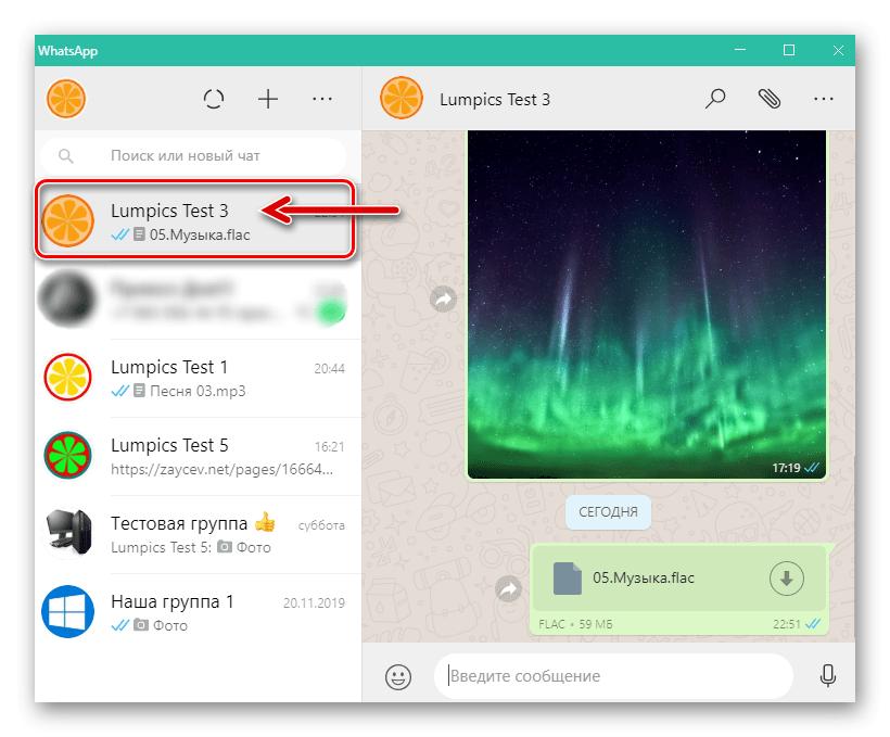 WhatsApp для Windows чат с получателем музыкального файла в мессенджере