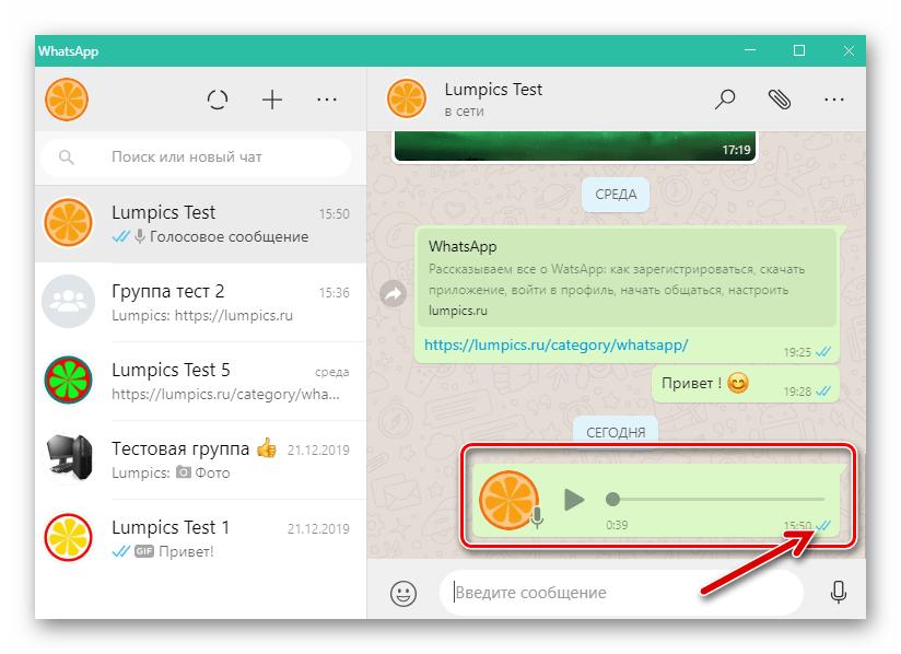 WhatsApp для Windows голосовое сообщение отправлено получателю