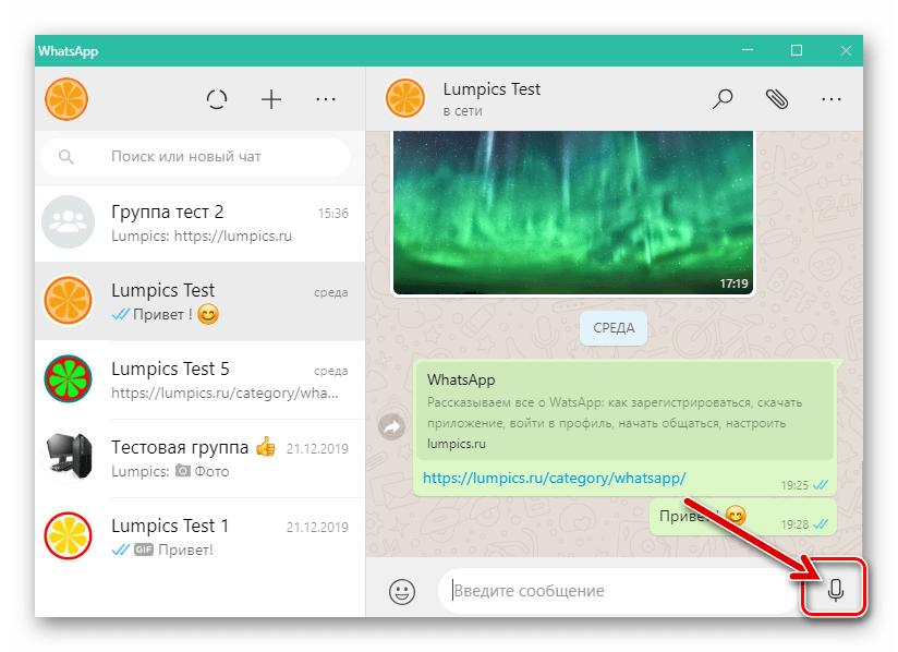 WhatsApp для Windows кнопка, инициирующая запись голосового сообщения в окне с перепиской
