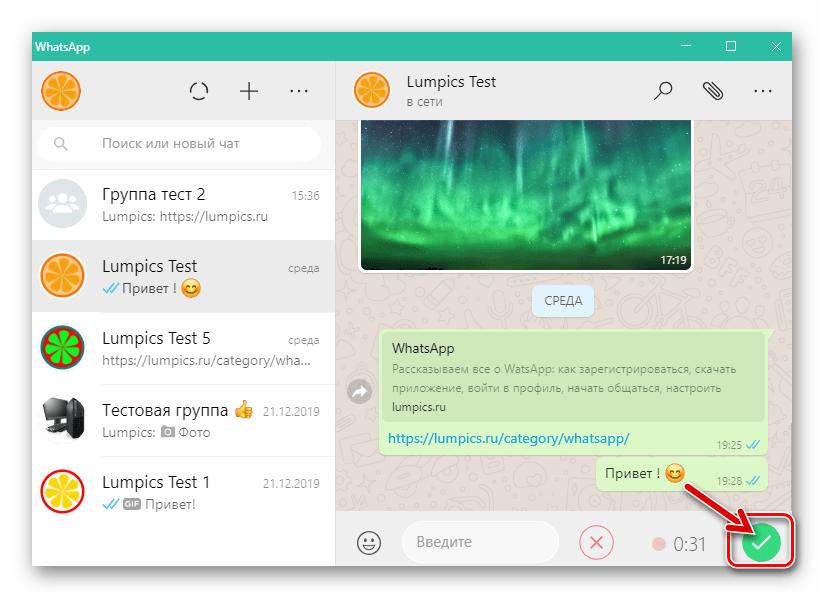 WhatsApp для Windows остановка записи голосового сообщения и его отправка собеседнику в мессенджере