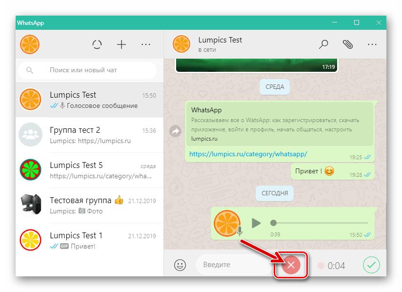 WhatsApp для Windows отмена создания голосового сообщения и его отправки в чат