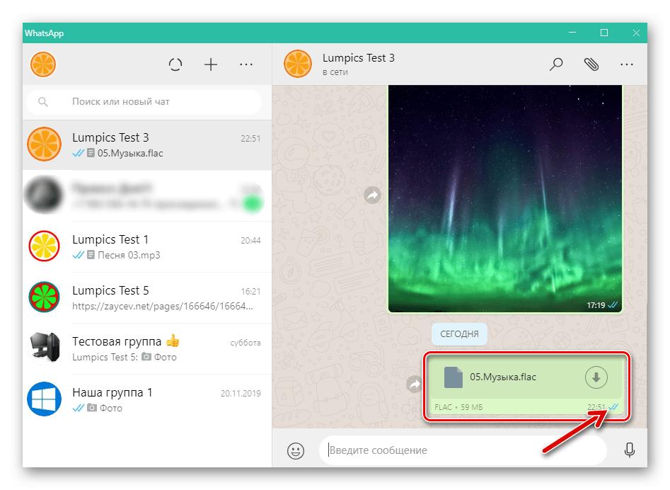 WhatsApp для Windows отправка звукового файла собеседнику в мессенджере завершена