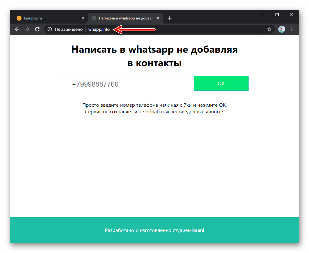 WhatsApp для Windows переход на сайт Whapp.info для отправки сообщения на номер в мессенджере