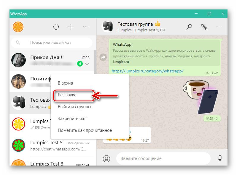 WhatsApp для Windows пункт Без звука в контекстном меню заголовка группового чата