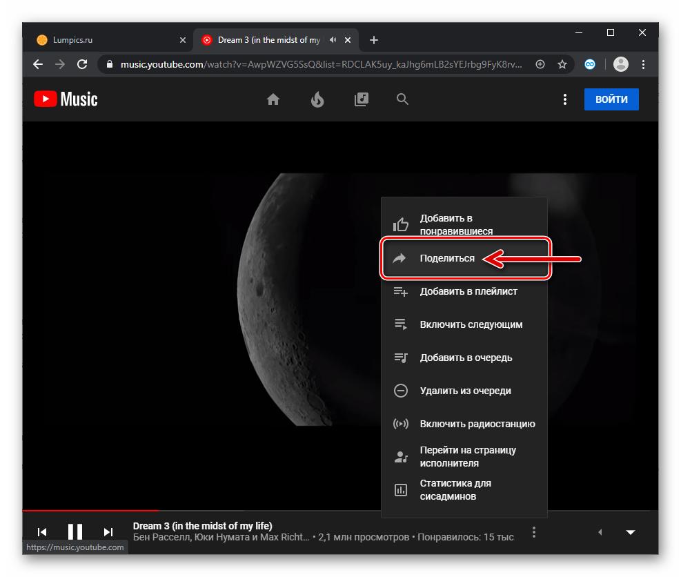 WhatsApp для Windows пункт Поделиться воспроизводимого на сайте стримингового сервиса трека