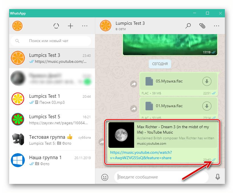 WhatsApp для Windows ссылка на аудиозапись со стримингового сервиса доставлена получателю