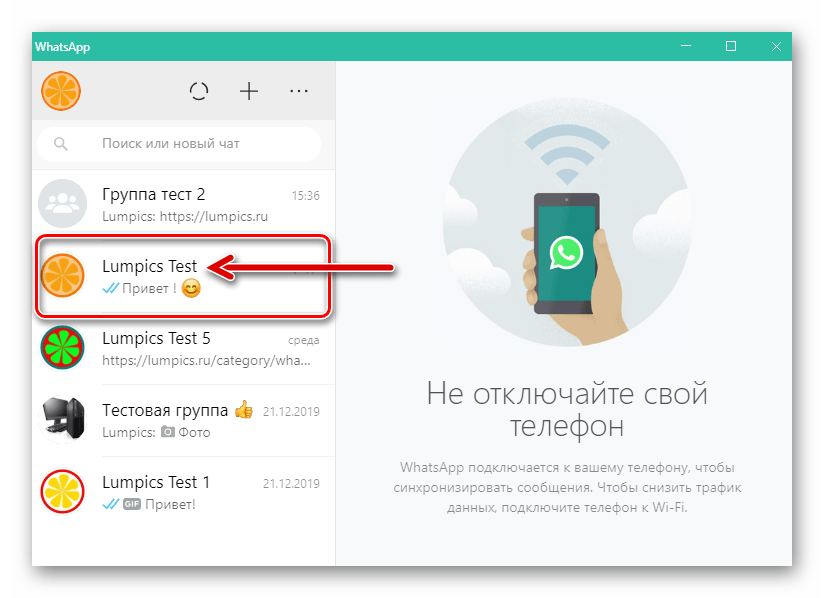 WhatsApp для Windows запуск мессенджера, переход в чат для отправки голосового сообщения