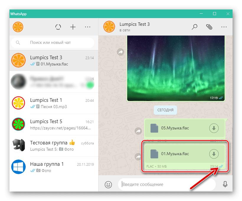 WhatsApp для Windows звуковой файл доставлен адресату через мессенджер