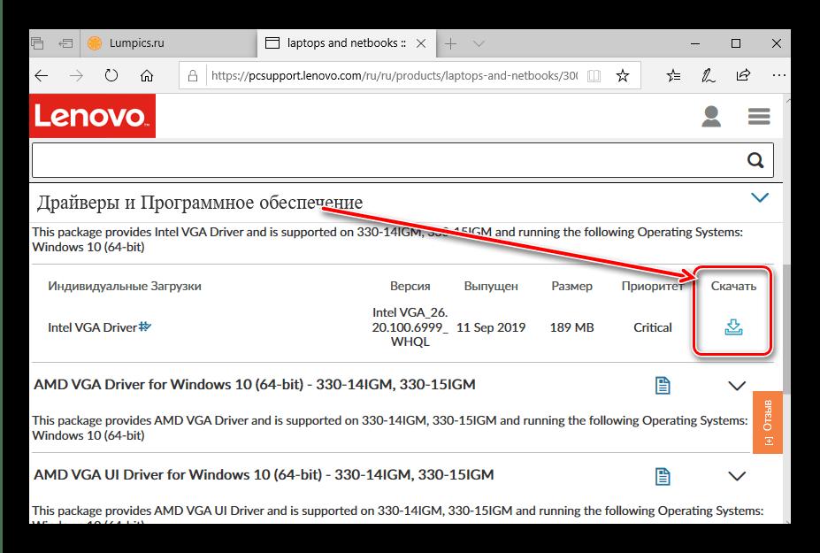 Загрузка отдельного пакета для получения драйверов для Lenovo Ideapad 330 с официального сайта
