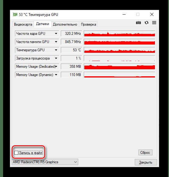 Записываем датчики в файл в GPU-Z