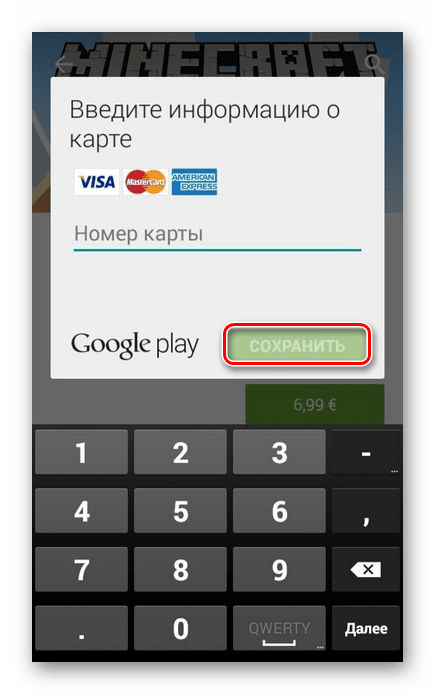 Заполнение полей для добавления банковской карты через страницу приложения в Play Маркет на Android