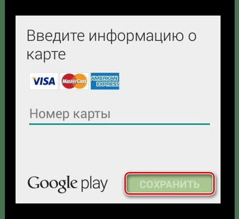 Заполнение полей для добавления банковской карты в Play Market на Android