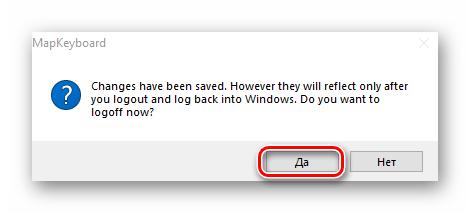 Запрос на перезагрузку системы после переназначения клавиш в MapKeyboard на Windows 10