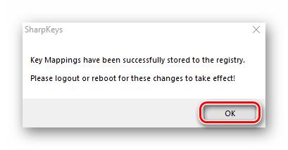 Запрос на перезагрузку системы после переназначения клавиш в SharpKeys на Windows 10