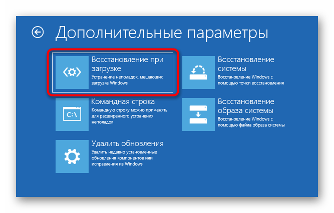 Запуск автоматического восстановления при загрузке Windows 10