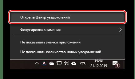 Запуск Центра уведомлений через контекстное меню ОС Windows 10