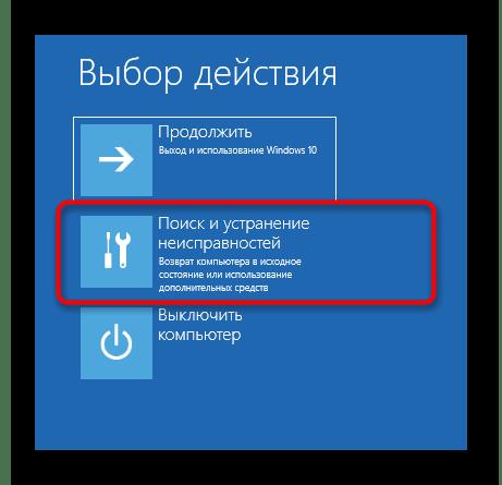 Запуск дополнительных параметр восстановления системы Windows 10