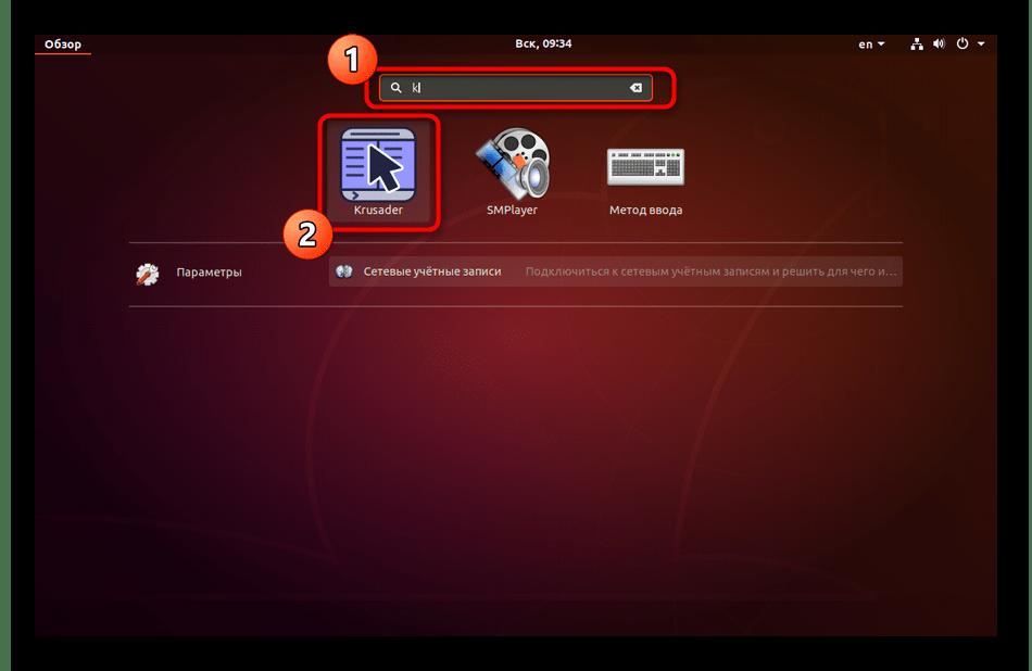 Запуск файлового менеджера через меню приложений в Linux