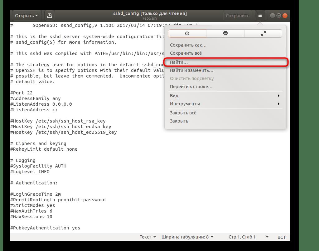 Запуск функции поиска по файлу через программу gedit в Linux