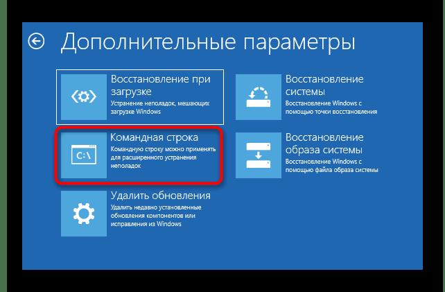 Запуск командной строки через меню восстановления Windows 10