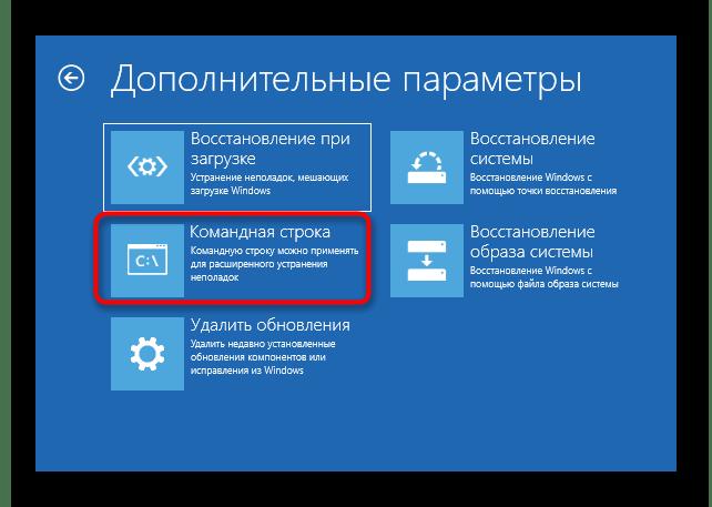 Запуск командной строки для восстановления загрузчика Windows 10 после удаления Линукс