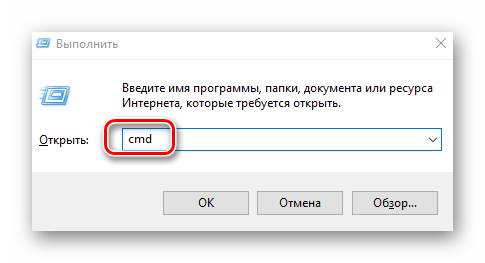 Запуск Командной строки от имени администратора через утилиту Выполнить в Windows 10