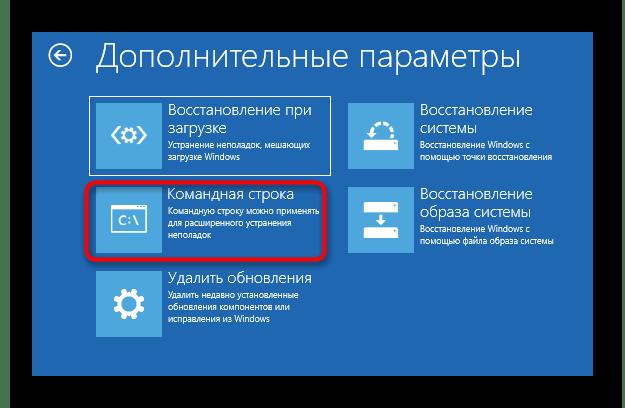 Запуск командной строки в режиме восстановления для форматирования диска С в Windows 10