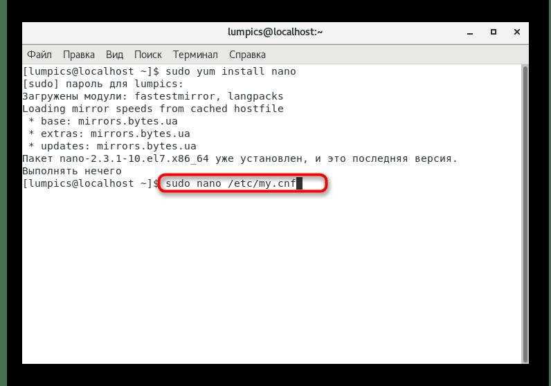 Запуск конфигурационного файла для настройки MySQL в СentOS 7